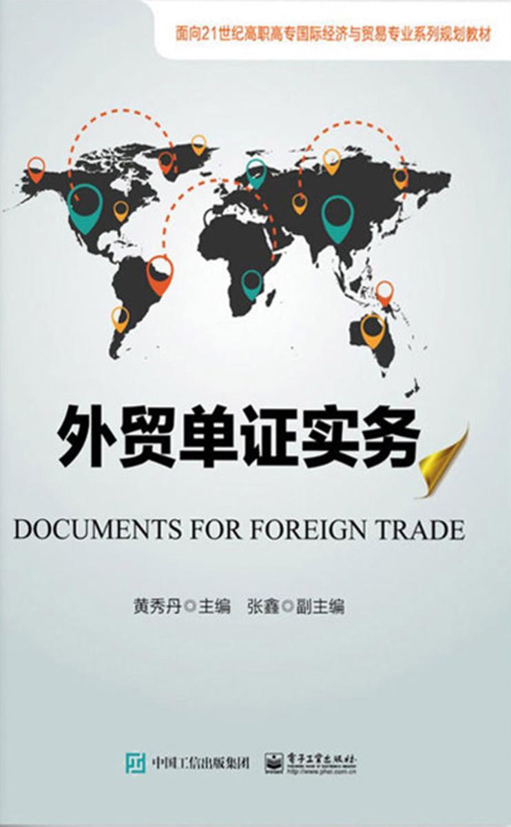 外贸单证实务