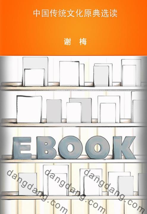 中国传统文化原典选读