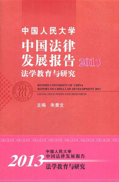 中国人民大学中国法律发展报告2013:法学教育与研究