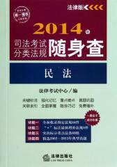 2014年司法考试法律法规随身查:民法(仅适用PC阅读)