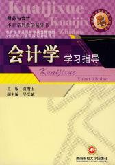 财务会计本科系列教学辅导书:会计学学习指导