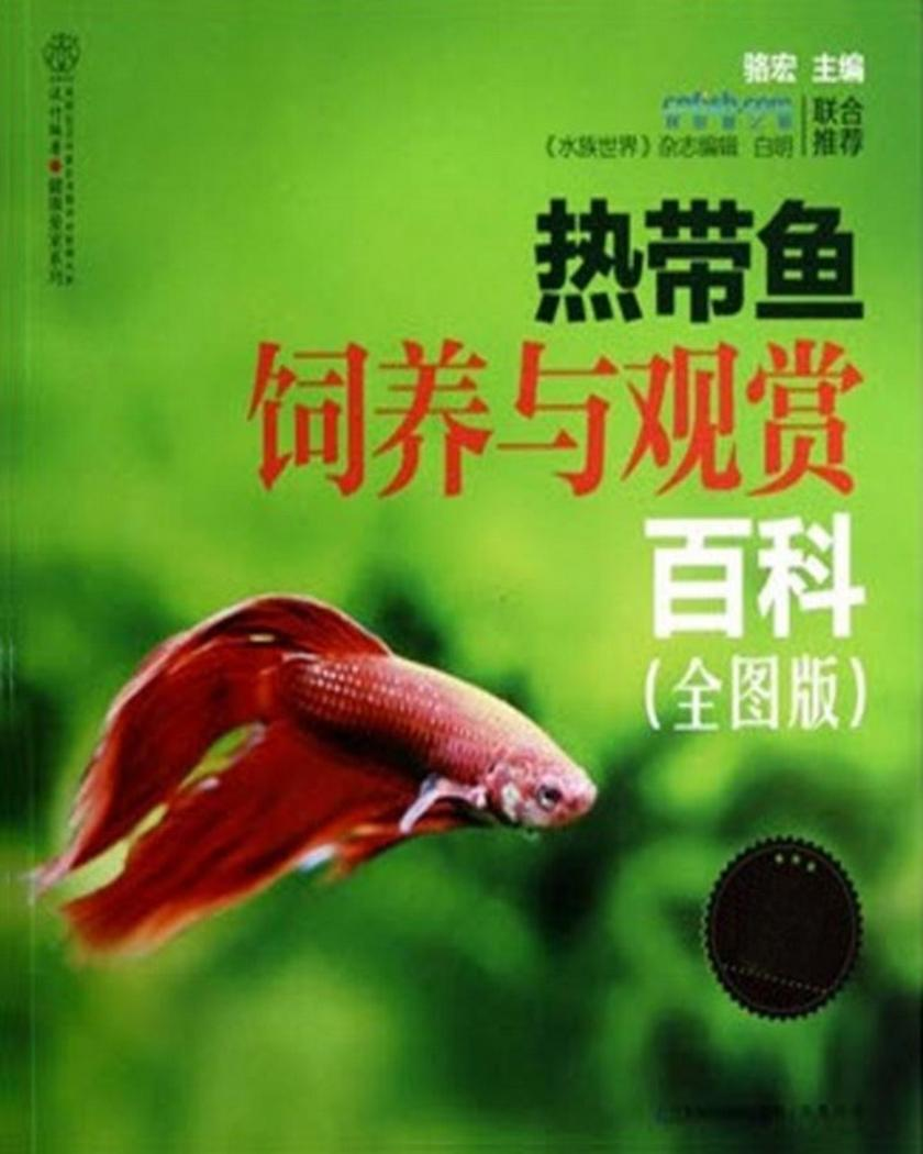 热带鱼饲养与观赏百科(全图版)(仅适用PC阅读)