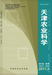 天津农业科学 双月刊 2011年05期(仅适用PC阅读)