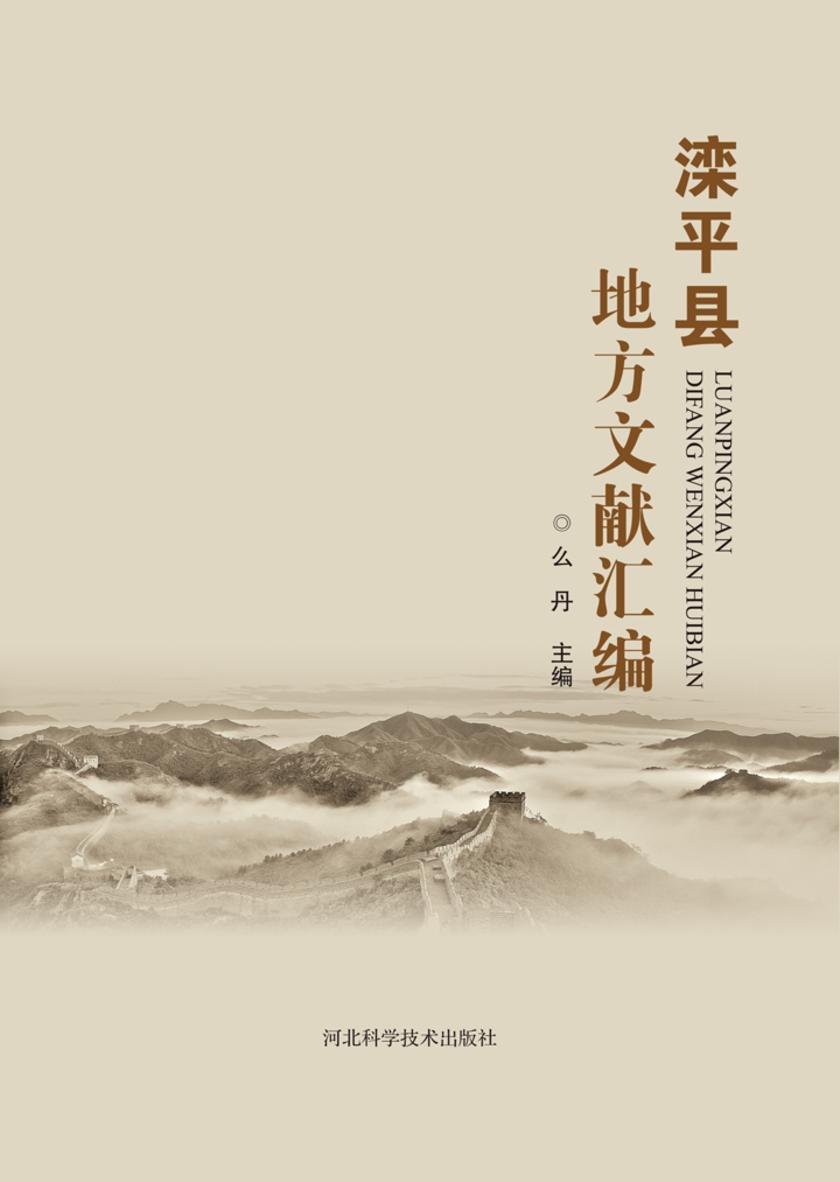 滦平县地方文献汇编