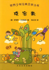 世界少年经典文学丛书:珠宝靴(试读本)