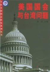 美国国会与台湾问题(仅适用PC阅读)