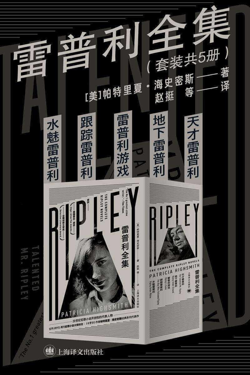 雷普利全集(套装共5册)