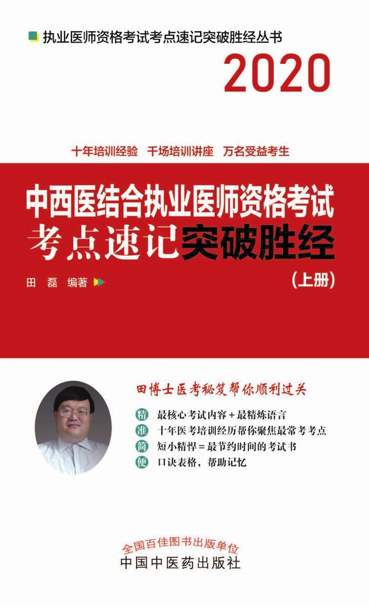 中西医结合执业医师资格考试考点速记突破胜经:全2册(上册)