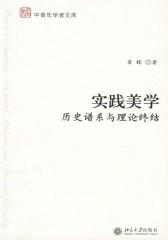 实践美学:历史谱系与理论终结(仅适用PC阅读)
