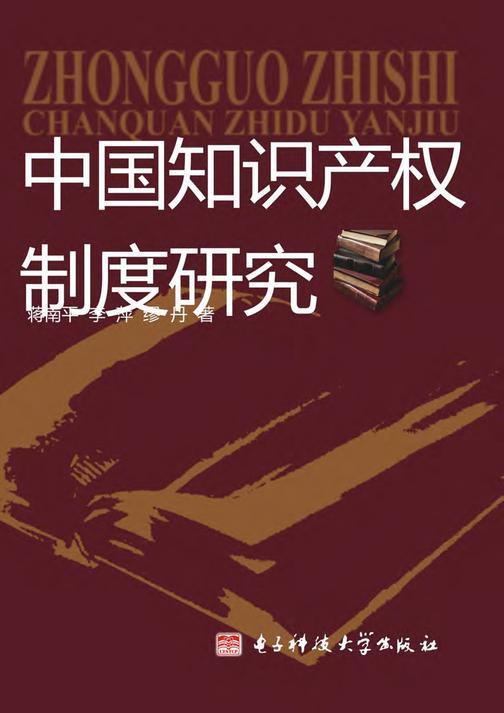 中国知识产权制度研究