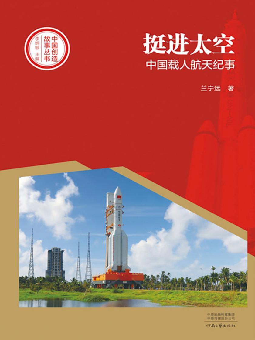 挺进太空中国:载人航天纪事