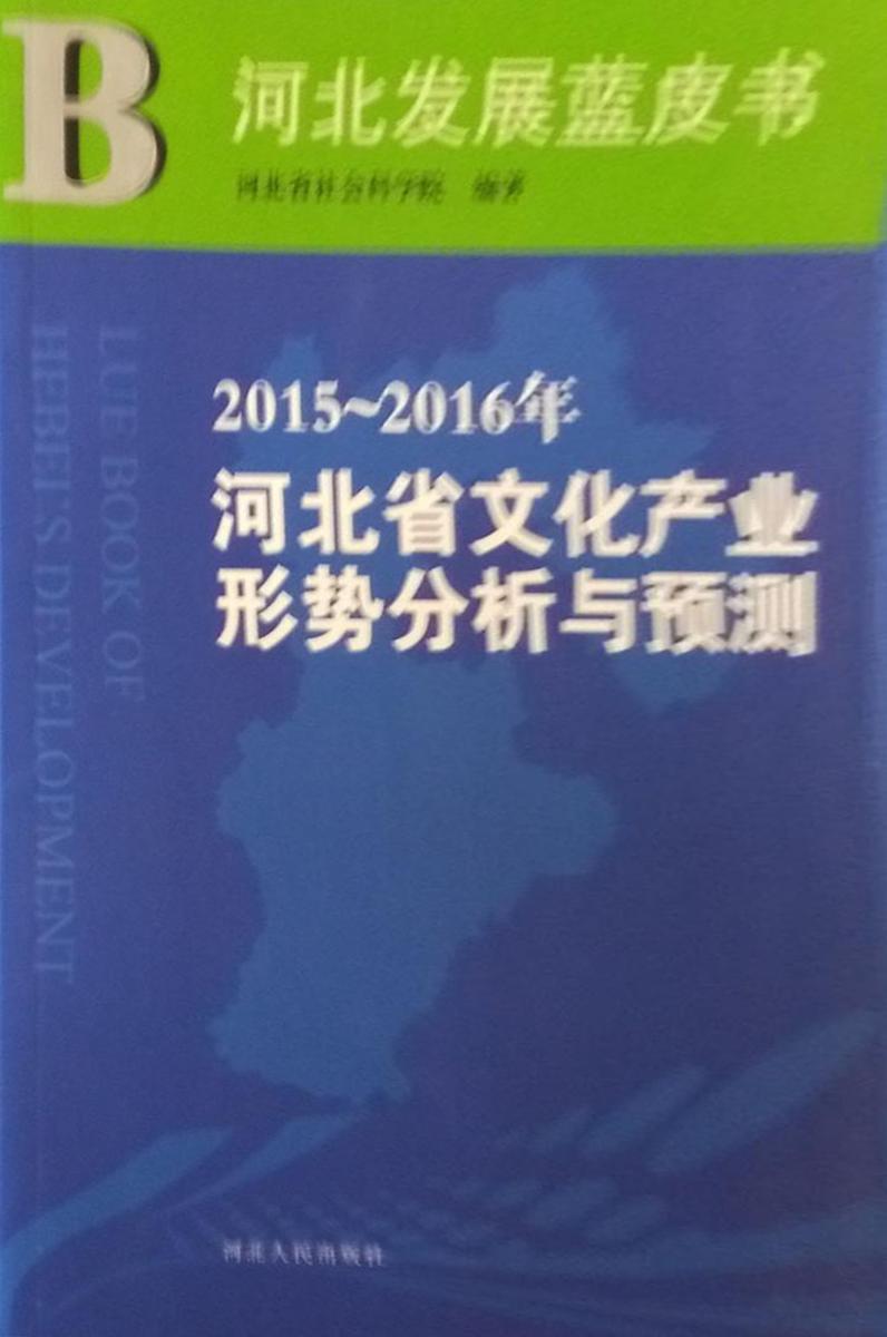 2015~2016年河北省文化产业形势分析与预测