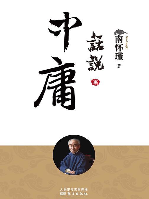 话说中庸(南怀瑾独家授权定本种子书)