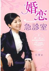 婚恋急诊室:王芳律师办案手记(试读本)