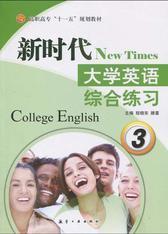 新时代大学英语综合练习(3)(仅适用PC阅读)