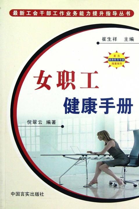 女职工健康手册