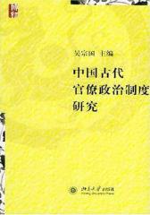 中国古代官僚政治制度研究(仅适用PC阅读)