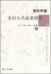 当代中国农村公共政策研究