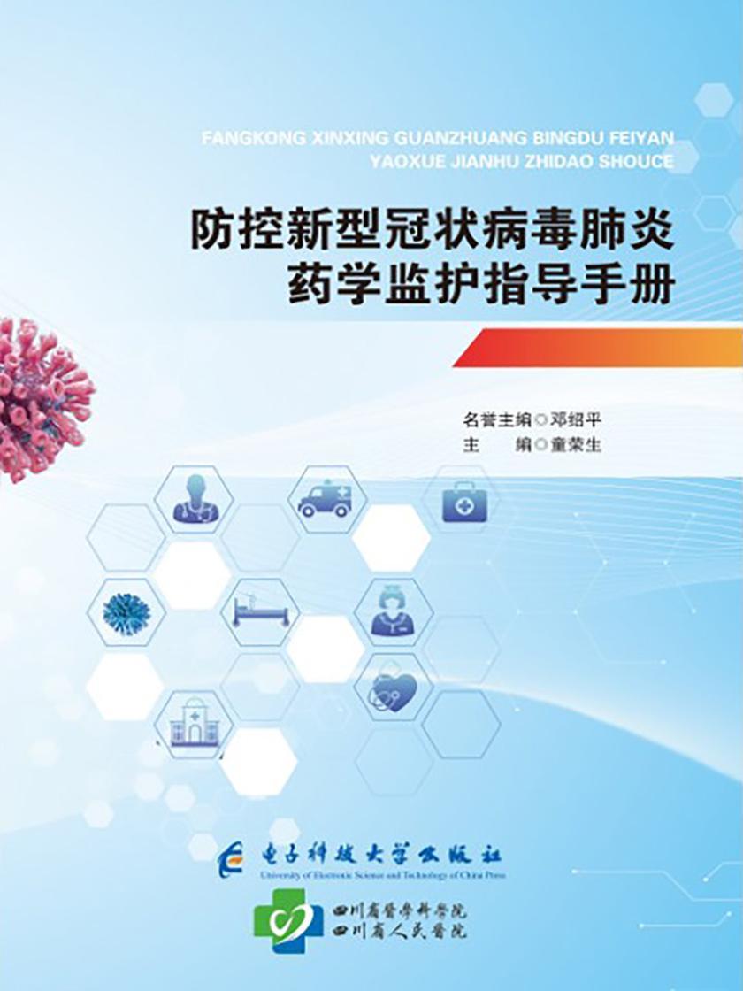 《防控新型冠状病毒肺炎药学监护指导手册》