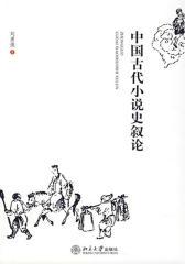 中国古代小说史叙论(仅适用PC阅读)