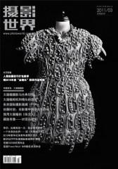 摄影世界 月刊 2011年03期(仅适用PC阅读)