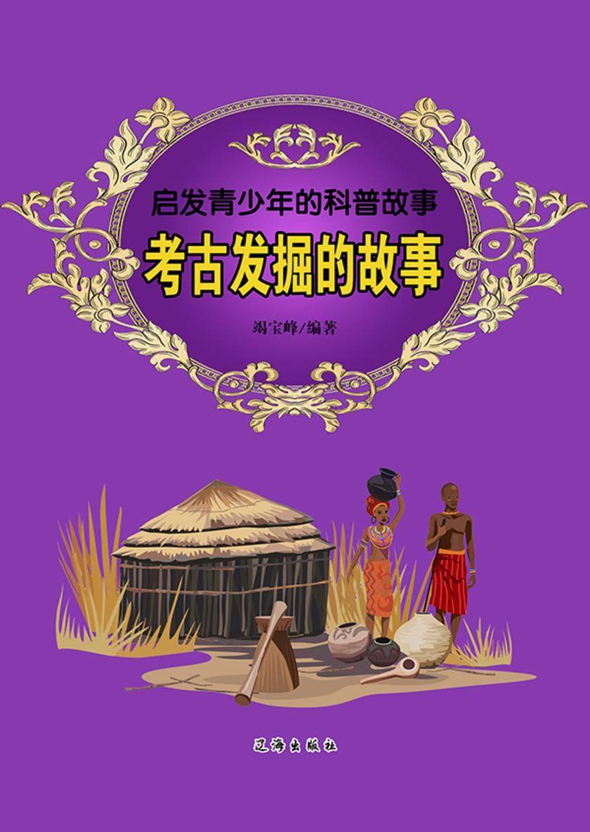 考古发掘的故事