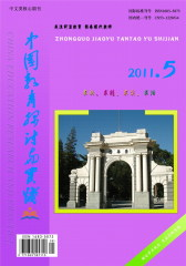 中国教育探讨与实践 双月刊 2011年05期(仅适用PC阅读)