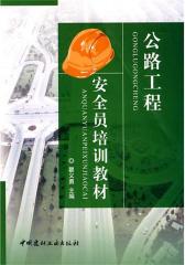 公路工程安全员培训教材(仅适用PC阅读)