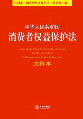 中华人民共和国消费者权益保护法注释本(注释本.消费者权益保护