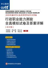 2009年重庆市公务员录用考试针对用卷:行政职业能力测验全真模拟试卷及答案详解(仅适用PC阅读)