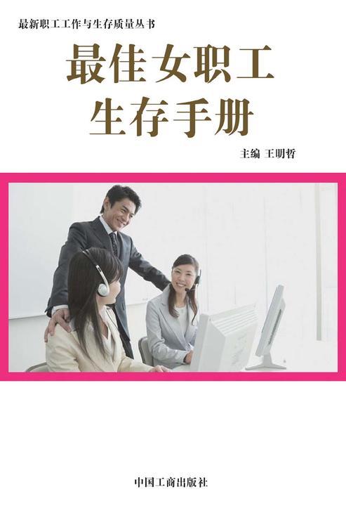 女职工生存手册