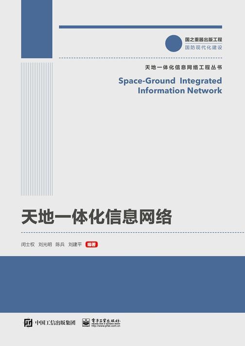 天地一体化信息网络