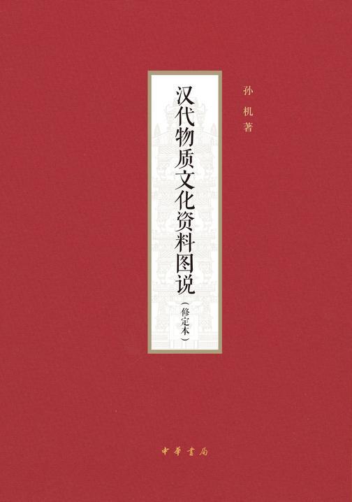 汉代物质文化资料图说(修定本)(精)