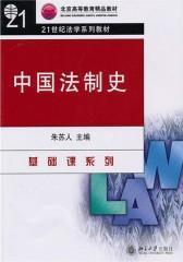 中国法制史(仅适用PC阅读)