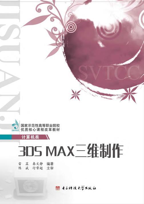 3DS MAX三维制作
