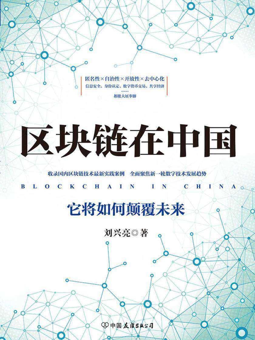 区块链在中国:它将如何颠覆未来(全面聚焦新一轮数字技术发展趋势)