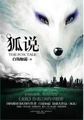 狐说(试读本)