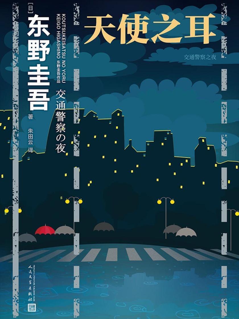 天使之耳:交通警察之夜(东野圭吾作品)