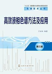 高效液相色谱方法及应用(第三版)