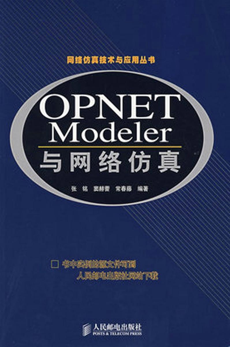 OPNETModeler与网络仿真