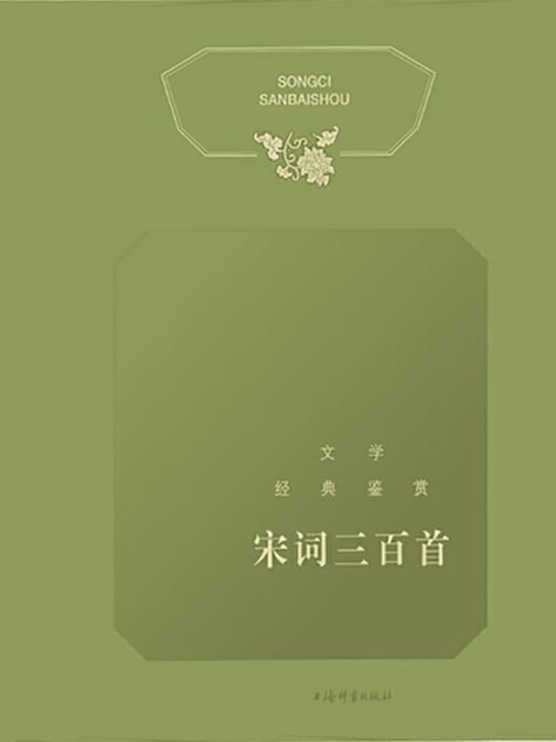 宋词三百首鉴赏辞典