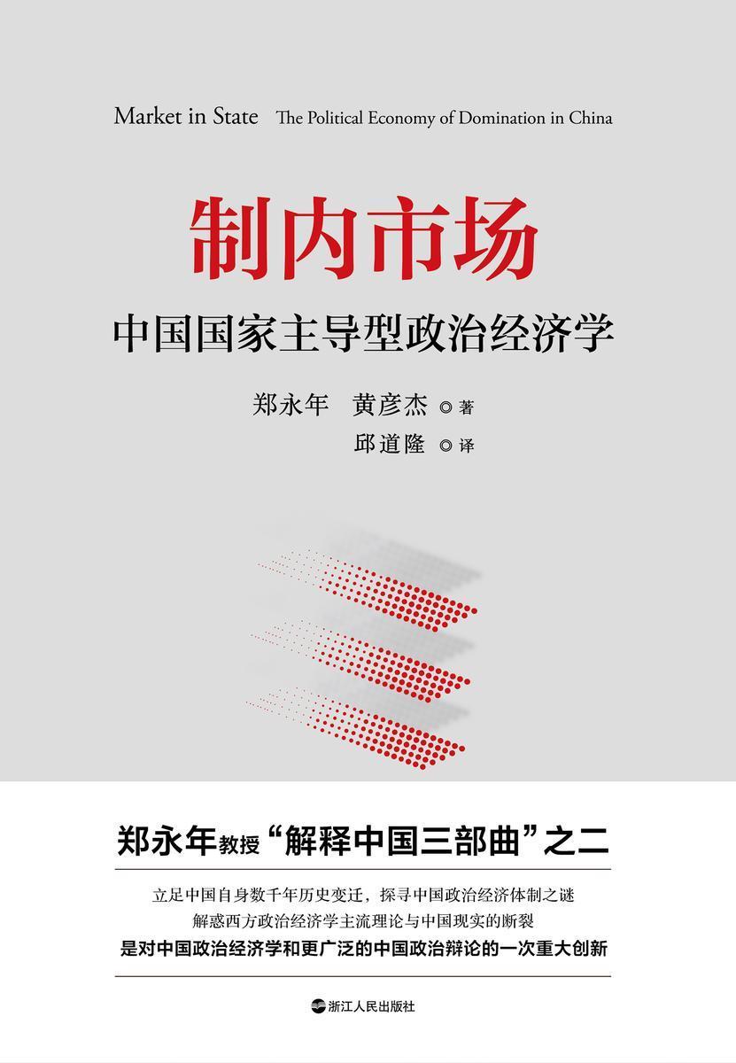 制内市场:中国国家主导型政治经济学(权威解读中国经济2020年如何实现超预期增长,突破百万亿元大关)