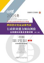 2009年重庆市公务员录用考试针对用卷:行政职业能力倾向测验全真模拟试卷及答案详解(第三版)(仅适用PC阅读)