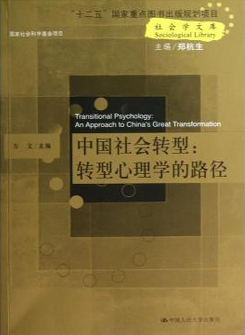 中国社会转型:转型心理学的路径