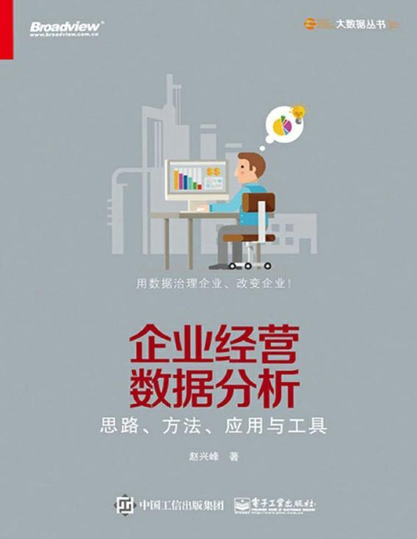 企业经营数据分析-思路、方法、应用与工具