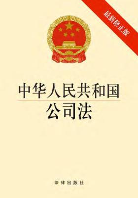 中华人民共和国公司法(最新修正版)