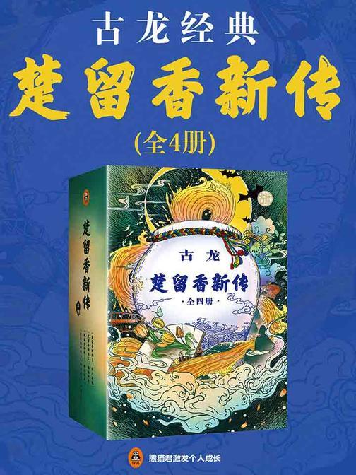 楚留香新传(共4册)
