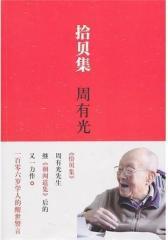 拾贝集:百岁学人周有光的读书笔记(试读本)