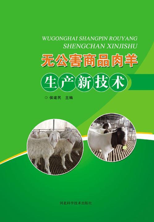 无公害商品肉羊生产新技术