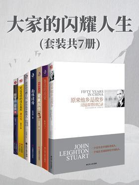 大家的闪耀人生(经典人物传记合集)(套装共7册)